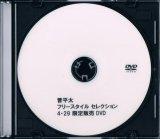 晋平太 『Freestyle Selection』 (DVD-R)