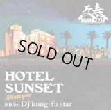 万寿 from HOOLIGANZ 『HOTEL SUNSET Mixtape Mix by.DJ Kung-fu star』
