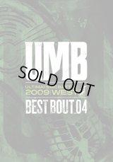 UMB 2009 WEST BEST BOUT vol.04
