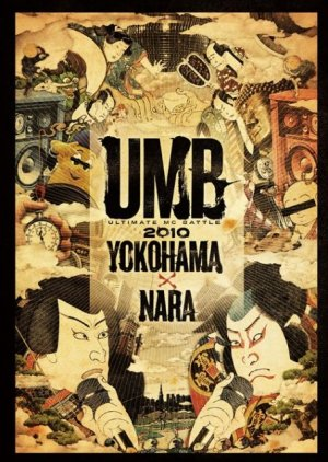 画像1: ULTIMATE MC BATTLE 2010 YOKOHAMA & NARA