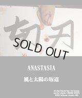 切刃 『ANASTASIA / 風と太陽の坂道』 (12inch Vinyl)