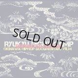 RYUKYU NIGHT CAMP -OKINAWA HIPHOP DOCUMENTARY FILM- (DVD-R)