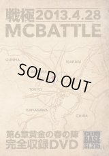 戦極MCBATTLE 第6章黄金の春の陣 -2013.4.29- (DVD)