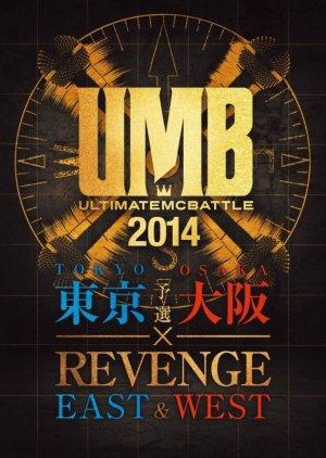 画像1: ULTIMATE MC BATTLE 2014 -東京 大阪予選 × EAST WEST REVENGE-