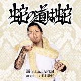 誠 a.k.a JAFEM 『蛇の道は蛇 mixed by. DJ 砂蛇』