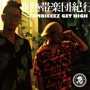 画像1: 亜熱帯楽団紀行 (RICK-C & ¥uK-B) 『ZOMBIEEEZ GET HIGH』 (CD-R)