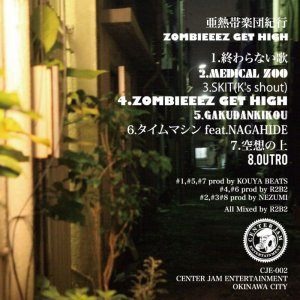画像2: 亜熱帯楽団紀行 (RICK-C & ¥uK-B) 『ZOMBIEEEZ GET HIGH』 (CD-R)