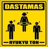 DASTAMAS 『RYUKYUTON』