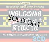 DJ KENTA & PRECIOUS RYUKYU SOUND 『WELCOME TO RYUKYU vol.2』 (2枚組) (CD-R)