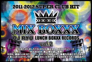 画像1: DJ RYU 『MIX BOXXX vol.2』