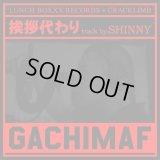 GACHIMAF 『挨拶代わり track by. SHINNY』 (CD-R)