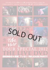 昭和レコード TOUR SPECIAL 2012 -THE LIVE DVD-