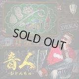 DEKA 『音人 -おとんちゅ- mix by. DJ KENTA』 (特典DVD付き)