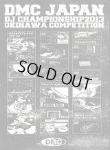 DMC JAPAN -DJ CHAMPIONSHIP2013 / OKINAWA COMPETITION- (DVD-R)