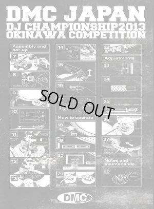 画像1: DMC JAPAN -DJ CHAMPIONSHIP2013 / OKINAWA COMPETITION- (DVD-R)