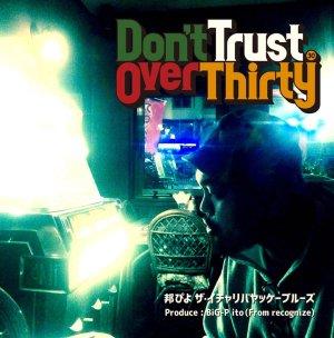 画像1: 邦ぴよ -ザ・イチャリバヤッケーブルーズ- 『Don't Trust Over Thirty』