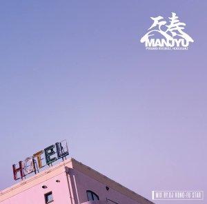 画像1: 万寿 『HOTEL SUNSET Mixtape 2』