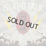 DJ 四号棟 『ISLAND TALK [Olive Oil x RITTO] – Mixed by DJ 4号棟』