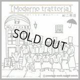 MC二枚目 『Moderno trattoria 〜君たち空手に興味はないか〜』 (CD-R)