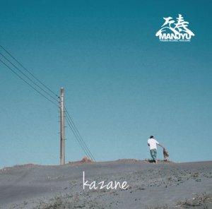 画像1: 万寿 『kazane』