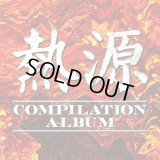 Disry from 604 『熱源 COMPILATION ALBUM』