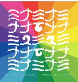 画像1: 波の上MUSICプレゼンツ『DJ HIKARU / 2young 2die』