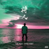 将人 『THE REAL THING PORT』