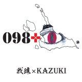 我琉×KAZUKI 『098+0』 (CD-R)