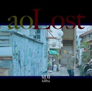 画像1: 切刃 『ao Lost』