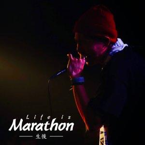 画像1: 生後 『Life is Marathon』