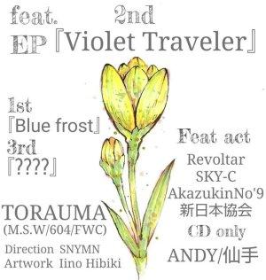 画像2: torauma from 604『Violet Traveler』