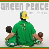 MC一寸法師 『GREEN PEACE』